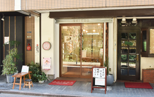 廣寿堂薬局
