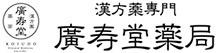三鷹市の漢方薬専門 廣寿堂薬局