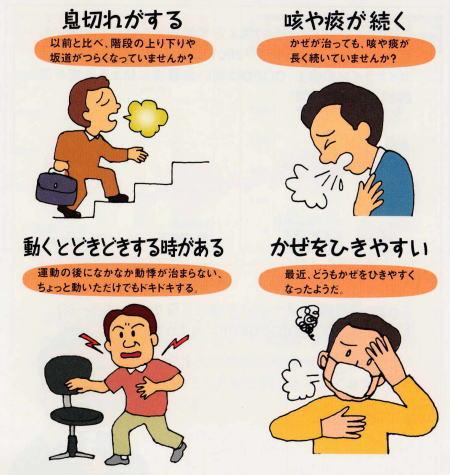 肺疾患予防